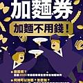 加麵券-薄多義桃園店.jpg