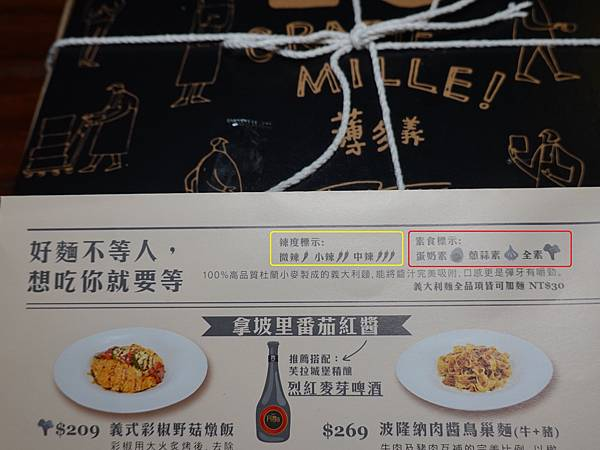 素食標示圖-薄多義桃園店.JPG