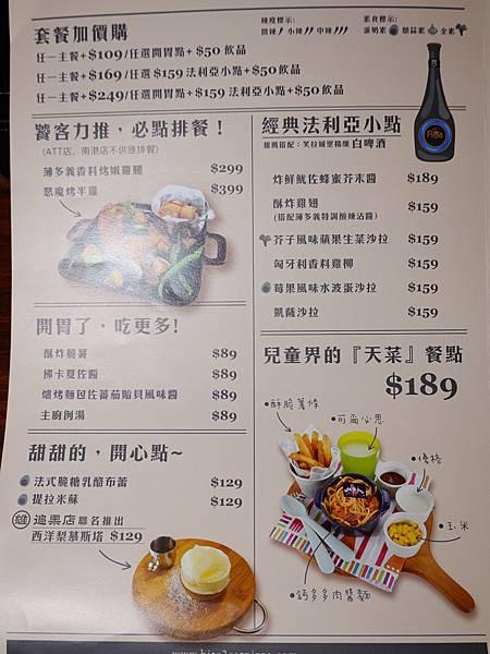 排餐兒童餐甜點menu-薄多義桃園店.JPG