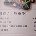 開胃小點menu-薄多義桃園店.jpg