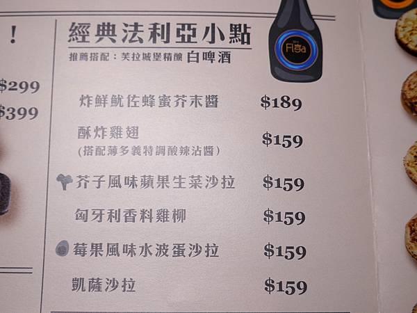 經典法利亞小點menu-薄多義桃園店.jpg