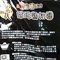 加熱方式-休閒食代黑糖珍珠熟粉圓.JPG