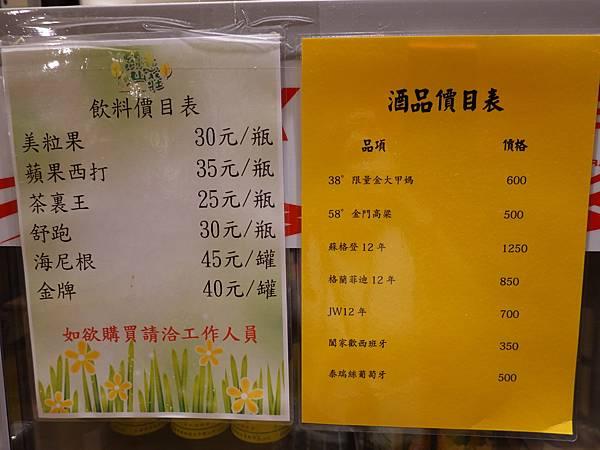 加價飲品-苑裡米多岦餐廳.JPG