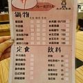 苑裡-米多岦餐廳菜單.JPG