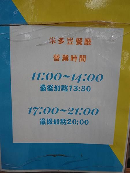 營業時間-苑裡米多岦餐廳.JPG