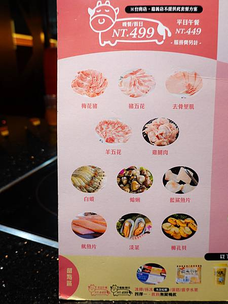 a平日午晚餐菜單-小蒙牛頂級麻辣養生鍋中壢店 (2).JPG
