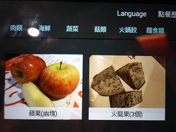 小蒙牛頂級麻辣養生鍋中壢店-水果類菜單.JPG
