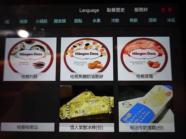 小蒙牛頂級麻辣養生鍋中壢店-冰品菜單 (2).JPG