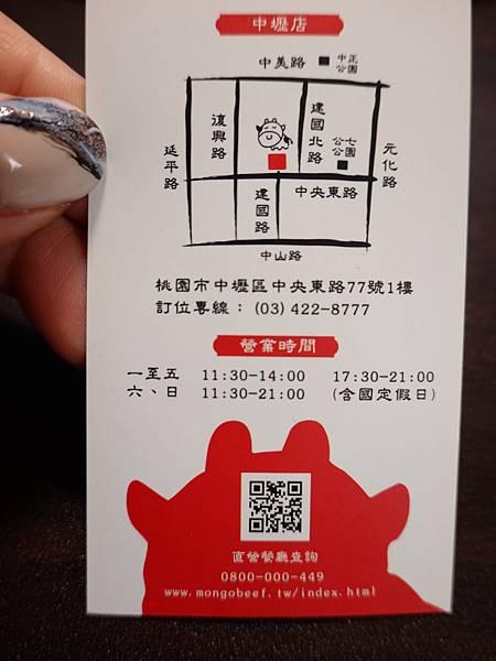 小蒙牛頂級麻辣養生鍋中壢店名片地圖.JPG