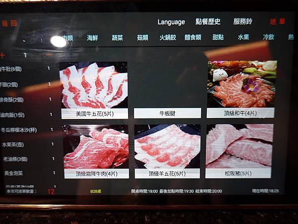 小蒙牛頂級麻辣養生鍋中壢店-肉類菜單 (2).JPG