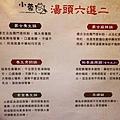 小蒙牛湯頭6選二-小蒙牛頂級麻辣養生鍋中壢店.JPG