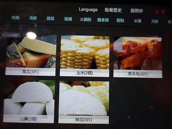 小蒙牛頂級麻辣養生鍋中壢店-蔬菜類菜單.JPG