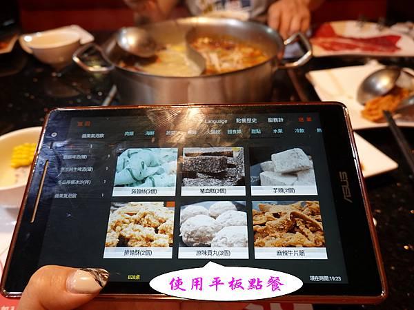 平板點餐-小蒙牛頂級麻辣養生鍋中壢店.jpg