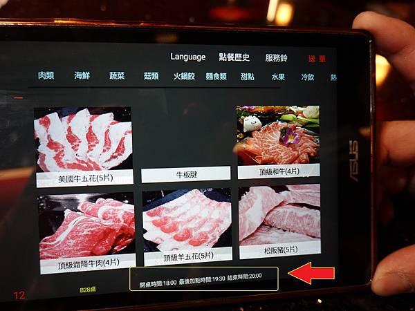 平板顯示、用餐時間-小蒙牛頂級麻辣養生鍋中壢店.JPG