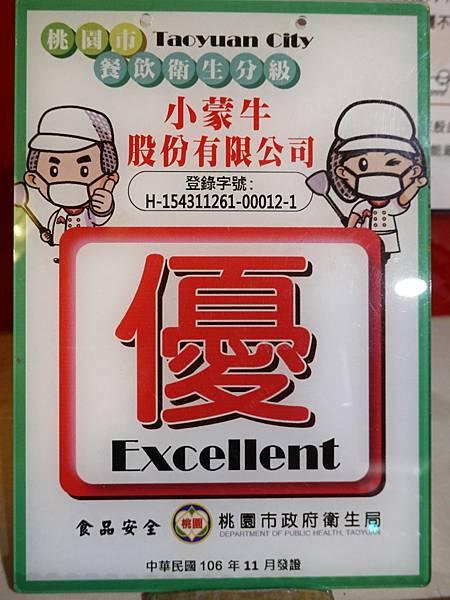 桃園餐廳分級-優-小蒙牛頂級麻辣養生鍋中壢店.JPG