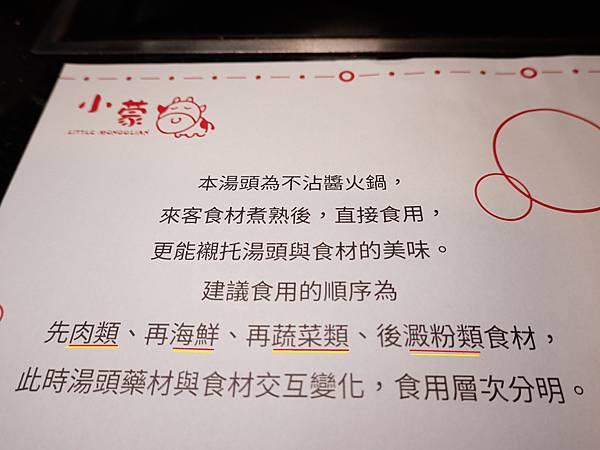 最佳吃法-小蒙牛頂級麻辣養生鍋中壢店.JPG