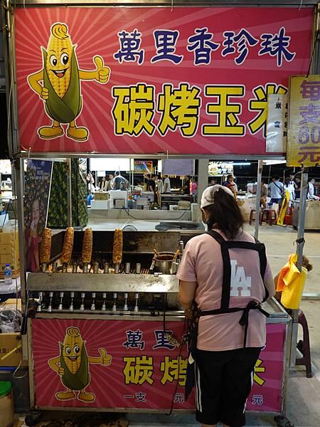 萬里香珍珠烤碳烤玉米-童話市集 (1).JPG