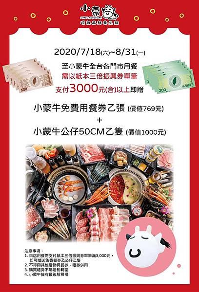 小蒙牛-紙本振興三倍券好康.jpg