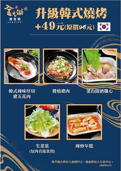 少部份門市有金大鋤火烤二吃-韓式烤肉.JPG