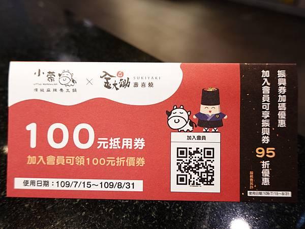 加入會員送的好康-金大鋤壽喜燒府中店(吃到飽)  (1).JPG