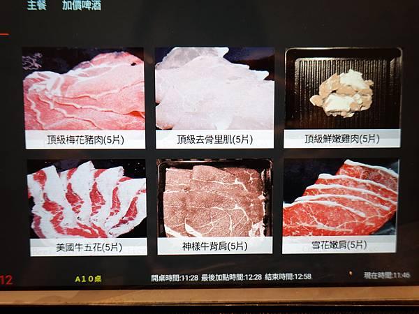 平板點餐-金大鋤壽喜燒府中店(吃到飽)  (2).JPG