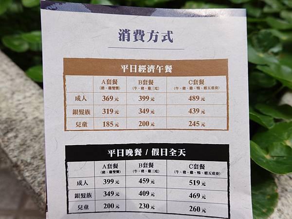 消費方式-金大鋤壽喜燒府中店(吃到飽) (2).JPG