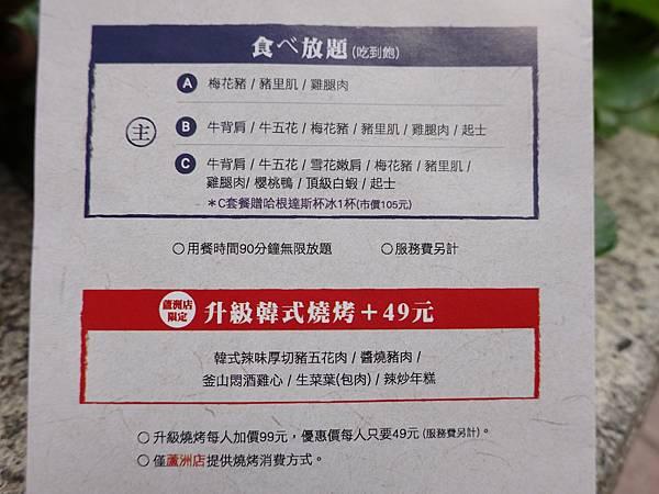 消費方式-金大鋤壽喜燒府中店(吃到飽) (1).JPG