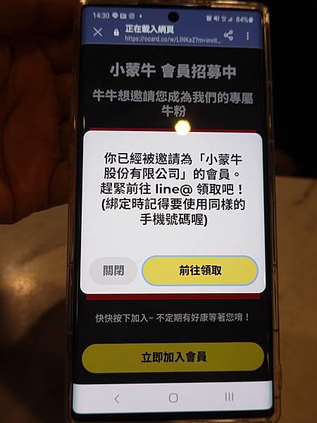 會員集點趣-金大鋤壽喜燒府中店(吃到飽)  (4).JPG
