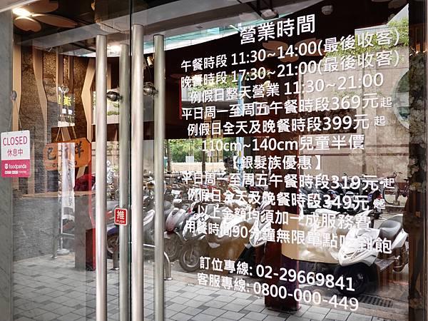 營業時間、價位-金大鋤壽喜燒府中店(吃到飽).JPG
