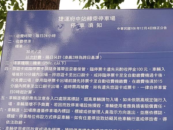 捷運府中站轉乘停車場 (1).JPG