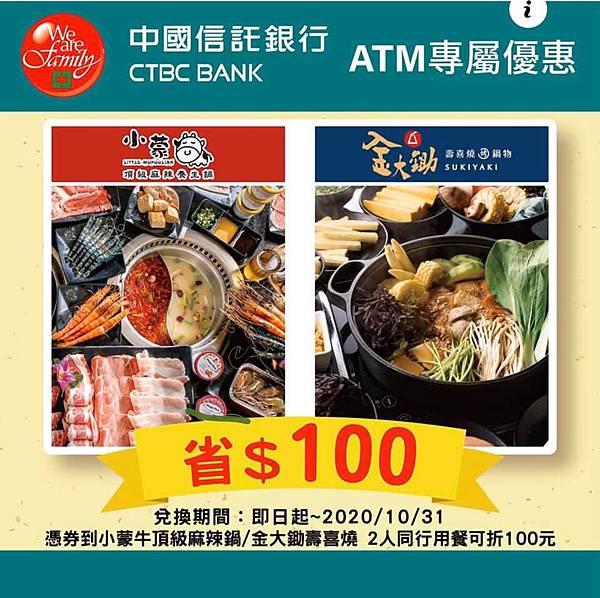 金大鋤中國信託ATM專屬優惠.jpg
