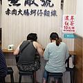 內用環境-無敵號赤肉大腸蚵仔麵線  (3).jpg
