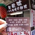 桃園-無敵號赤肉大腸蚵仔麵線 (3).JPG