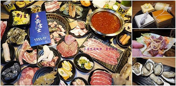 赤富士無煙燒肉鍋物吃到飽-拼圖.jpg