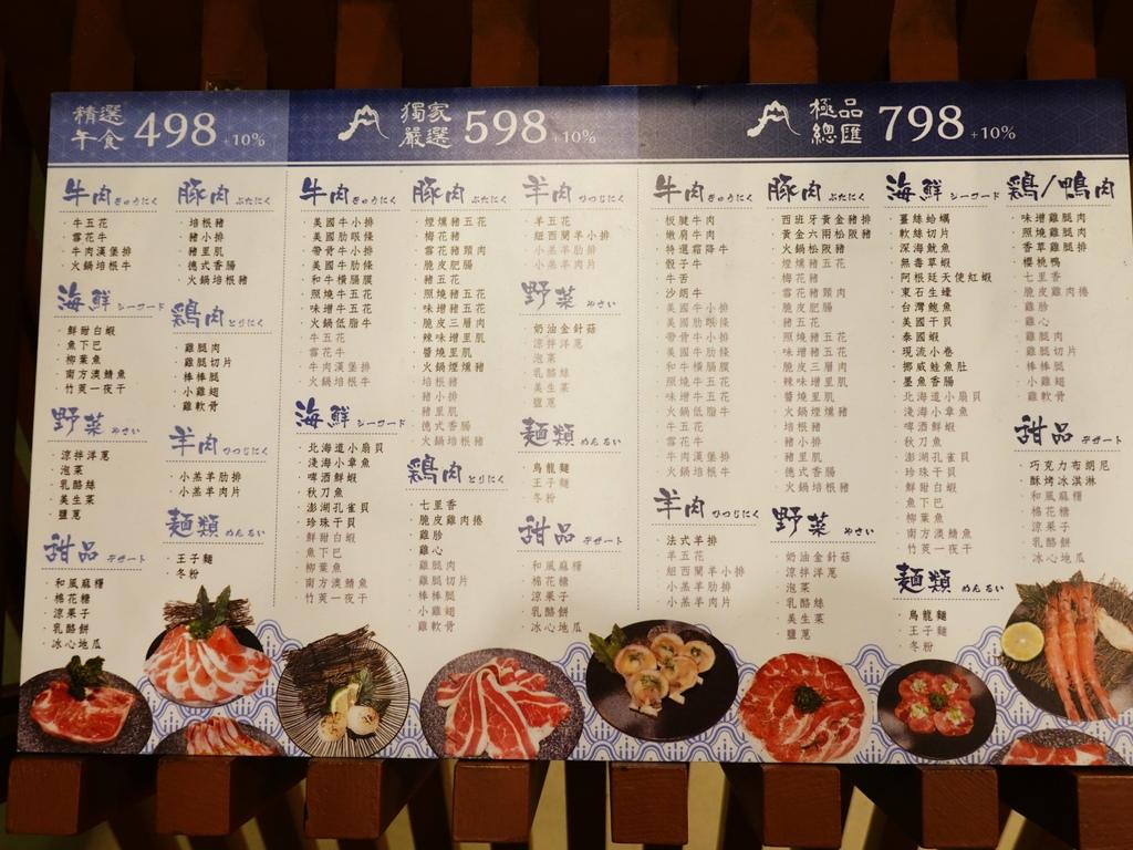 赤富士無煙燒肉鍋物吃到飽菜單1 (2).JPG