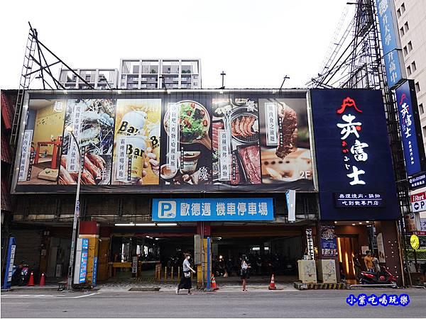 桃園-赤富士無煙燒肉鍋物吃到飽  (7).jpg