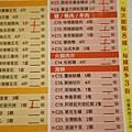 點餐單-赤富士無煙燒肉鍋物吃到飽 (2).JPG