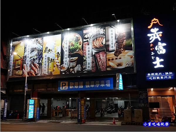 桃園燒烤火鍋吃到飽-赤富士無煙燒肉鍋物 (1).jpg