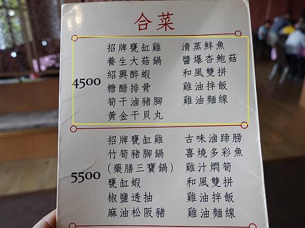 4500合菜-東山棧甕缸雞 (2).JPG