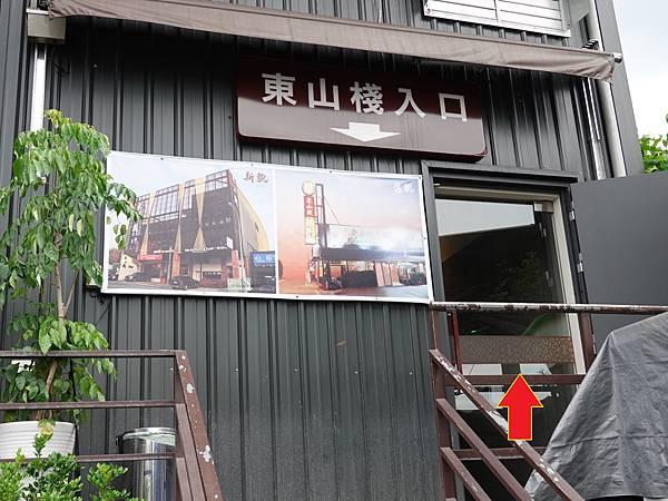 停車場往餐廳入口-東山棧甕缸雞.JPG