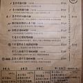 板橋-歐義式菜單 (4).JPG