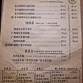 板橋-歐義式菜單 (5).JPG