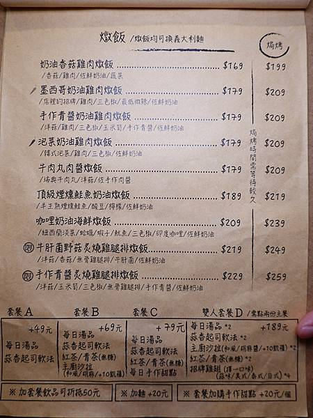 板橋-歐義式菜單 (7).JPG