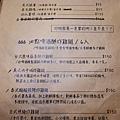 板橋-歐義式菜單 (3).JPG