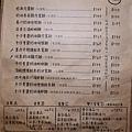 板橋-歐義式菜單 (6).JPG