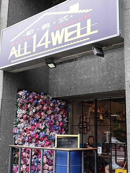 ALL14WELL-歐義式義大利餐廳 (2).JPG