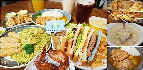 fun晴輕食餐廳拼圖.jpg