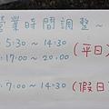 大里-fun晴輕食餐廳 (5).JPG