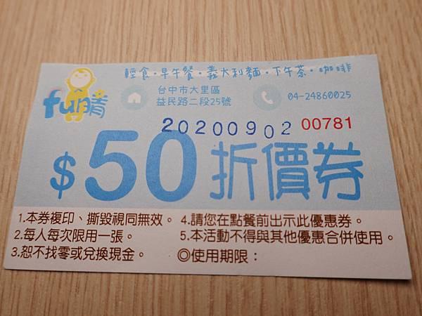 google評論送折價券-fun晴輕食餐廳 (1).JPG