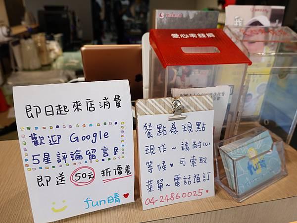 google評論送折價券-fun晴輕食餐廳 (2).JPG